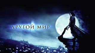 Другой мир (Фильм 2003) Фэнтази, боевик, триллер