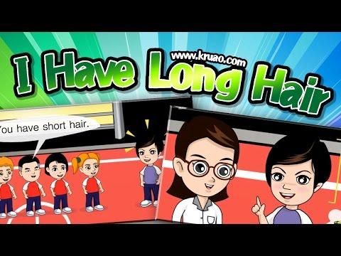 I Have Long Hair - สื่อการเรียนการสอน ภาษาอังกฤษ ป.3
