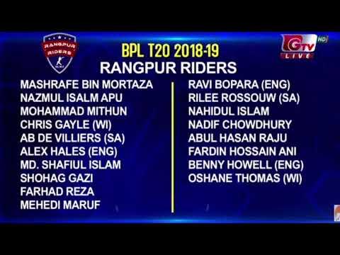 Bpl players list 2019/Bangladesh premier league 2019 - YouTube