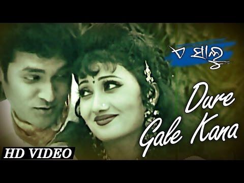 DURE GALE KANA | Romantic Song | Nibedita, Ratikant Satpathy | SARTHAK MUSIC | Sidharth TV