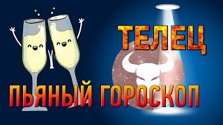 Пьяный гороскоп Тельца ♉ Как выпивает Телец
