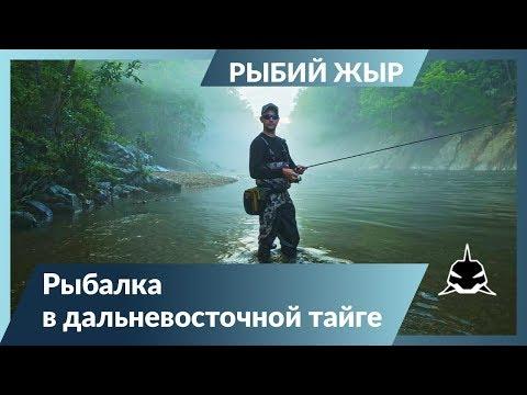 РЫБАЛКА В ДАЛЬНЕВОСТОЧНОЙ ТАЙГЕ.  Рыбий жЫр 6 сезон