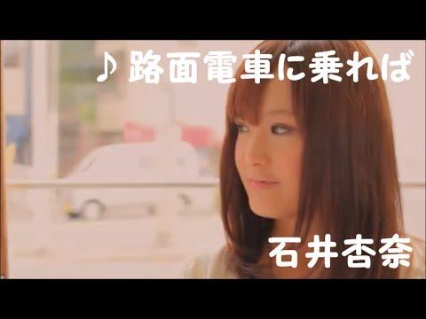 【石井杏奈】 ♪ 路面電車に乗れば 【広島電鉄】
