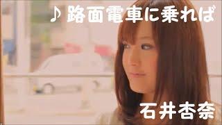 """石井杏奈の """" ひろしまを唄う """" 第2段シングル。 公式MVの一部シーンを..."""