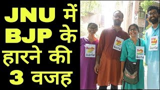 3 Reasons, Why ABVP BJP loses all seats in JNU Election   The Barni Show   Episode-85