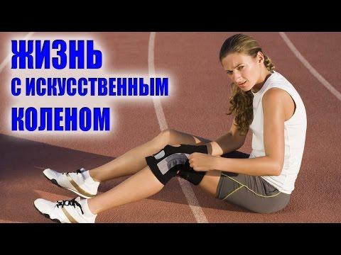 Жидкость в коленном суставе: причины и лечение колена