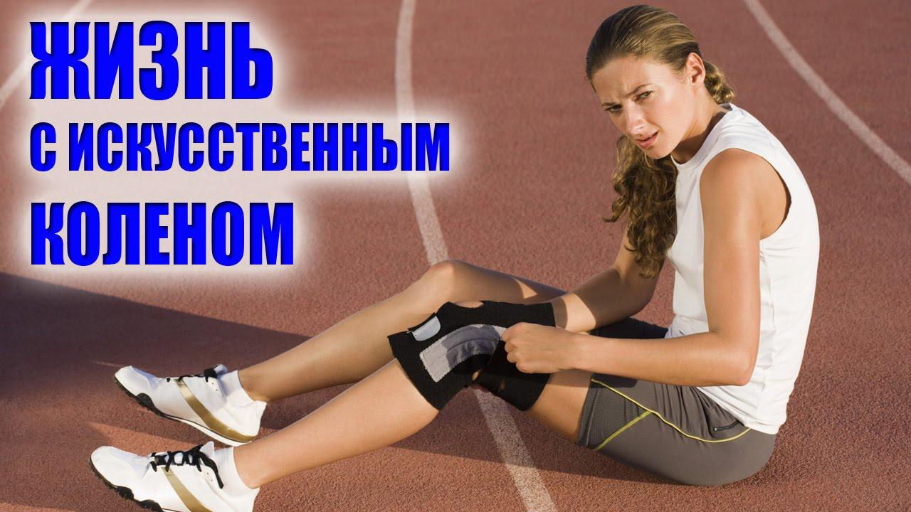 Спорт после эндопротезирования коленного сустава выход сустава из тазобедренной сумки