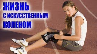 видео Упражнения после эндопротезирования коленного сустава