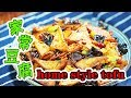 中国家常豆腐的做法 home style tofu easy recipe