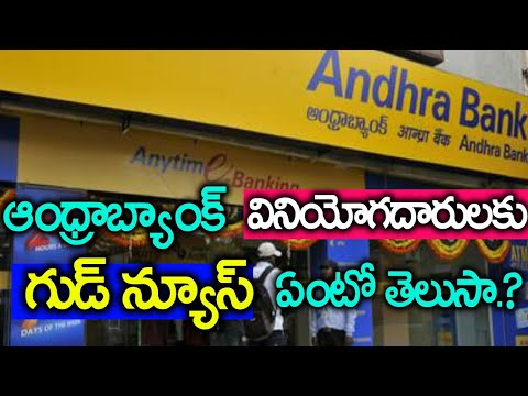 Good News To Andhra Bank Account Holders! | Changes In Andhra Bank Online Transactions | News Mantra