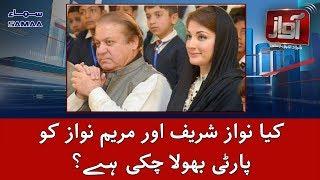 Kia Nawaz Sharif Aur Maryam Nawaz Ko Party Bhula Chuki Hai ? | 11 Sep 2018