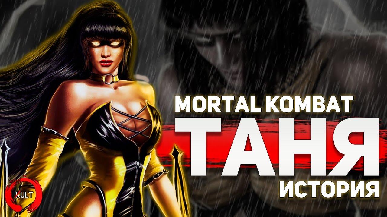 Mortal Kombat - Истории персонажей | Таня