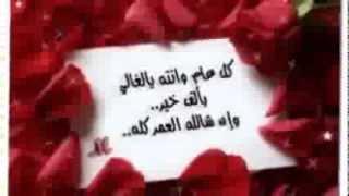عيد ميلاد حبيبي الغالي Mp3