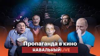 Скрытая пропаганда в российском кино