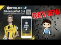 Review FIFA Online 3 M ระบบใหม่ 3.0 !!!