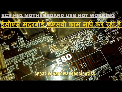 ECS H61 MOTHERBOARD USB NOT WORKING - YouTube