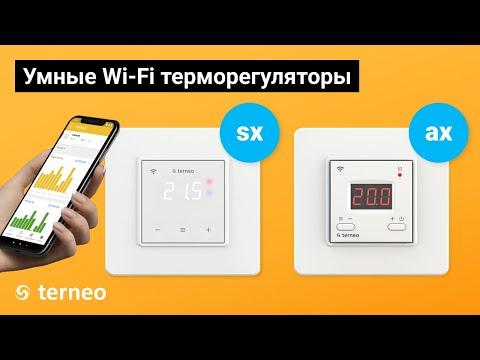 Terneo Sx, Ax — обзор умных Wi-fi-терморегуляторов