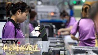 [中国财经报道] 美企业界:中国制造优势明显 离开中国不现实 | CCTV财经