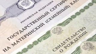 С 14 марта вступили в силу изменения по использованию материнского капитала