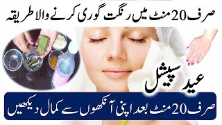 Skin Whitening Home Remedies & Eid Beauty Tips 2018 ( Hindi Urdu )