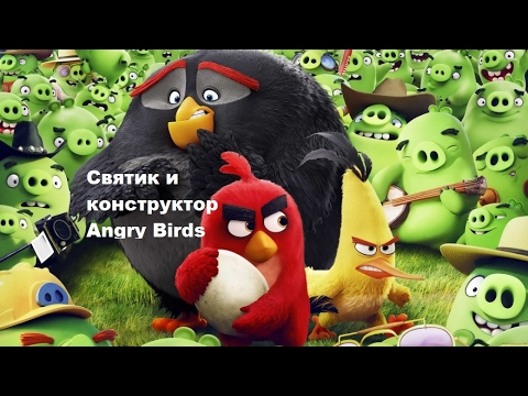Angry Birds Lego Энгри бердс конструктор, обзор - YouTube