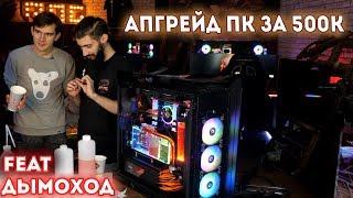 БРАТИШКИН ПРОКАЧУЄ СВІЙ ПК ЗА 500.000 | +ВОДЯНКА (feat. Димар)