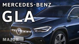 Mercedes-Benz GLA 2020 больше чем кажется!  Подробно О Главном