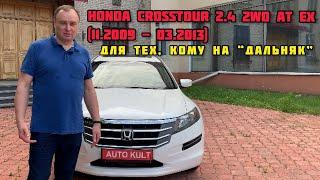 "Honda Crosstour 2.4 2WD AT EX (11.2009 - 03.2013) - Для тех кому на ""Дальняк"""