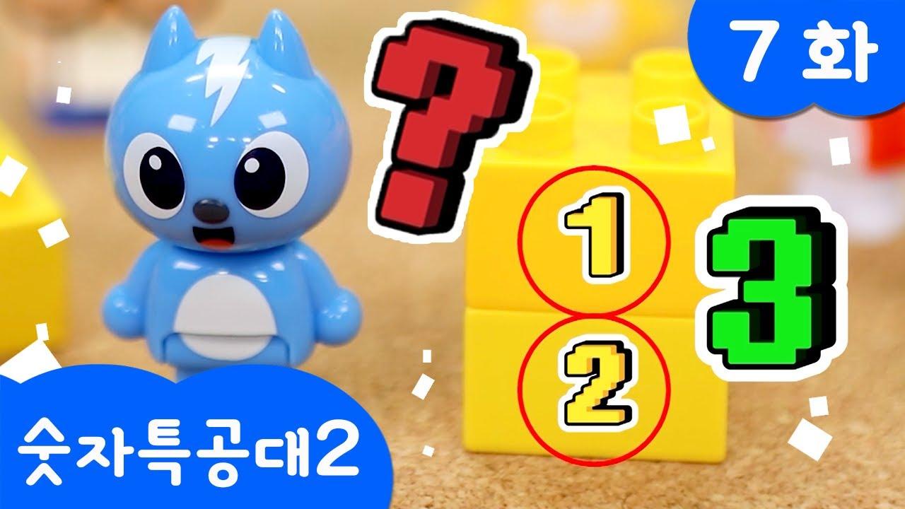 [미니특공대:숫자특공대X플레이런TV] 시즌2 EP7-볼트와 새미의 힘 대결