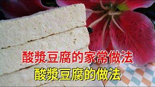 酸漿豆腐的家常做法 酸漿豆腐的做法
