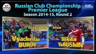 Russian Club Championships Vyacheslav BUROV - Nikita YARUSHIN Table Tennis Настольный теннис
