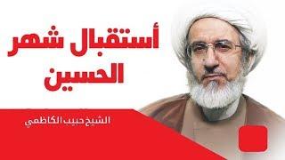 استقبال شهر الحسين - الشيخ حبيب الكاظمي