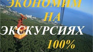 видео Увлекательные экскурсии по Крыму из Ялты