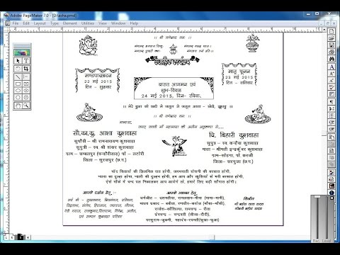 wedding card matter in pagemaker in hindi