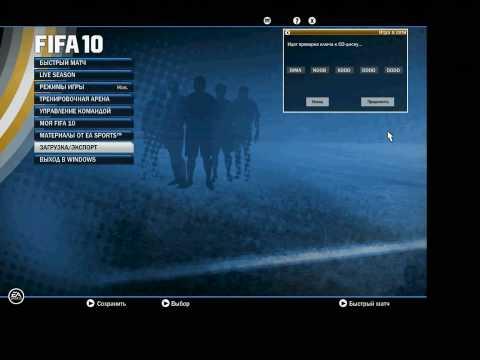 fifa10-как играть по интернету?