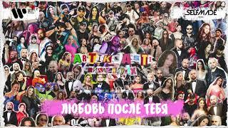 ARTIK \u0026 ASTI - Любовь после тебя (Из альбома «Миллениум Х»)