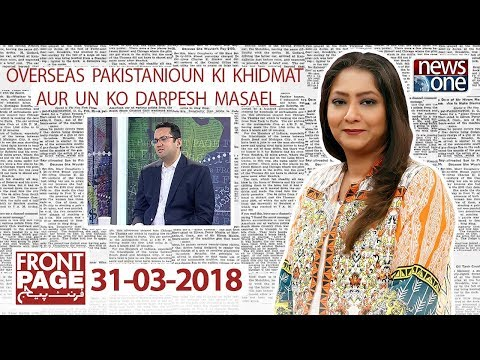 Front Page - 31-March-2018 - News One
