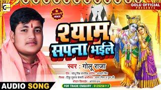 श्याम सपना भईले #Golu Raja का सबसे प्यारा कृष्णा भजन l Shyam Sapna Bhaile l Bhojpuri Shyam Bhajan