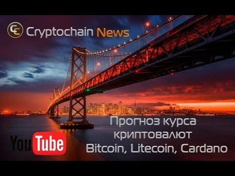 Прогноз курса криптовалют Bitcoin, Litecoin, Cardano. Уровни поддержки и сопротивления