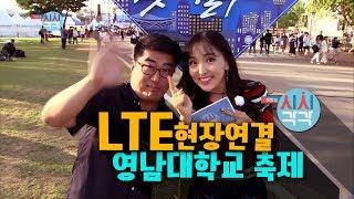 LTE 현장연결 - 영남대학교 축제