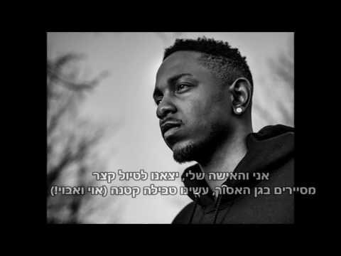 J. Cole - Forbidden Fruit ft.  Kendrick Lamar hebsub מתורגם