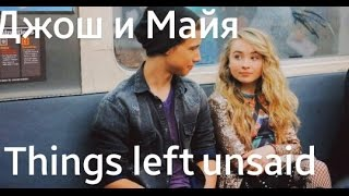 maya and josh   things left unsaid gmw