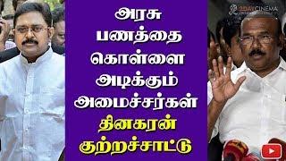Ministers looting government money - complaints Dinakaran.! - 2DAYCINEMA.COM