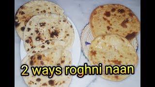 Tawa Naan | Roghni Naan without tandoor✓ Cooking with Shabana