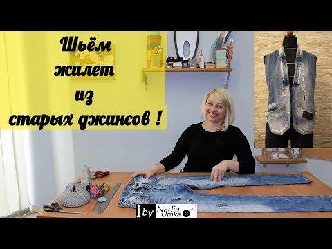 Как сшить жилет из старых джинсов