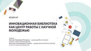 Вебинар «Инновационная библиотека как центр работы с научной молодежью»