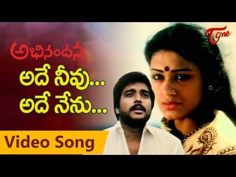 Abhinandana Songs - Ade Neevu Ade Nenu - Karthik - Sobhana - Melody Song