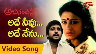 Abhinandana Ade Neevu Ade Nenu Song | Karthik | Sobhana | TeluguOne