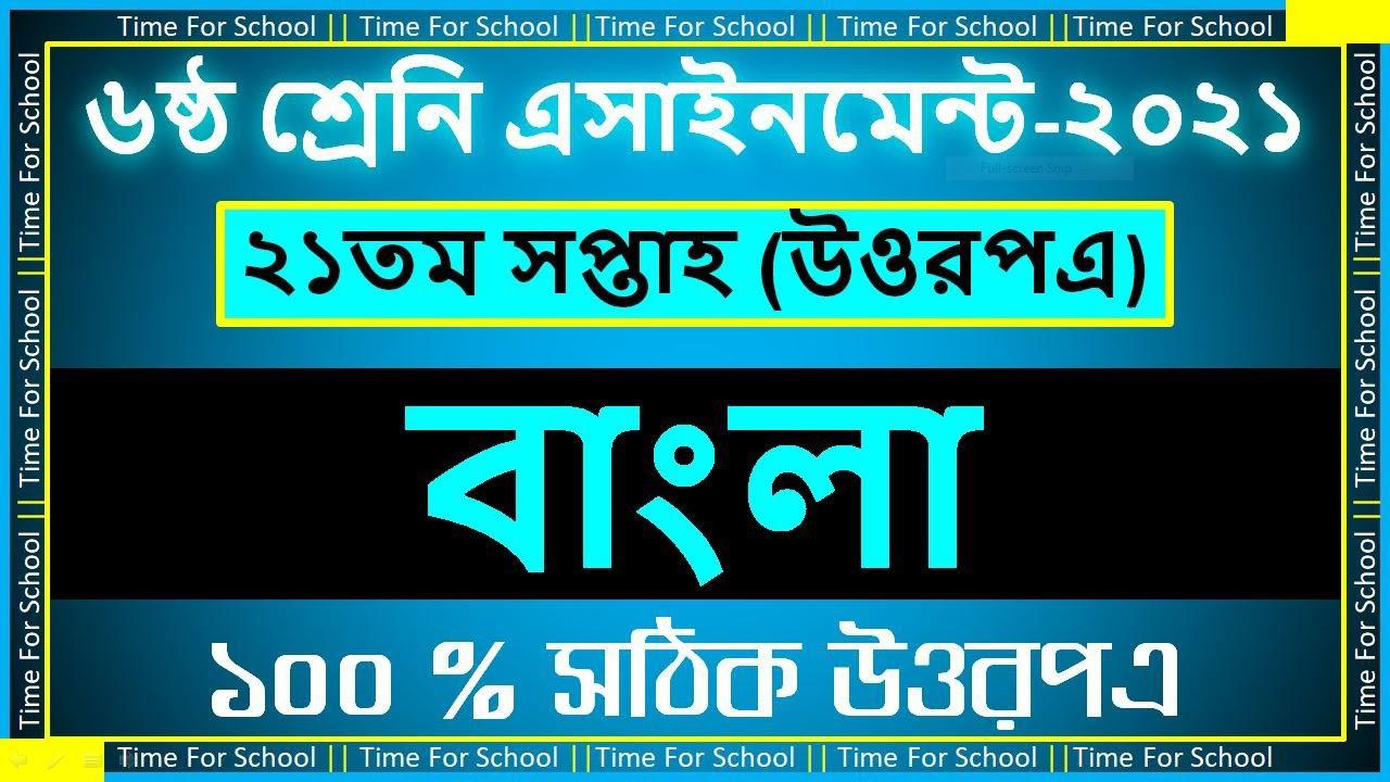 Class 6 Assignment 21th Week || ৬ষ্ঠ শ্রেণি বাংলা এসাইনমেন্ট || Class 6 Bangla Assignment 2021
