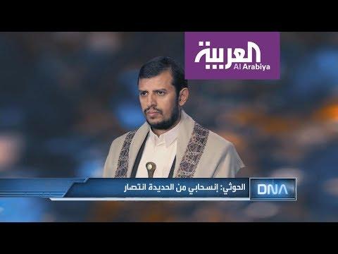 الحوثي: إنسحابي من الحديدة انتصار  DNA  - نشر قبل 3 ساعة